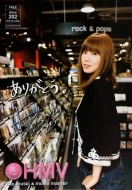 2010  HMV the music&movie master VOL202(絢香)