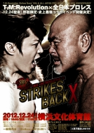 「T.M.Revolution Strikes Back 10th & ALL JAPAN PRO-WRESTLING 40th ANNIVERSARY T.M.R. LIVE REVOLUTION '12 -Strikes Back X-」