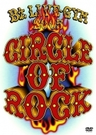 B'z LIVE-GYM 2005 -CIRCLE OF ROCK-DVD