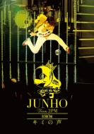 "JUNHO(From 2PM) 1st Solo Tour ""キミの声"