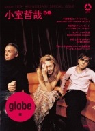 『globe 20TH ANNIVERSARY SPECIAL ISSUE 小室哲哉ぴあ globe編』
