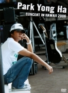 2007 パクヨンハ/Park Yong Ha CONCERT IN HAWAII 2006